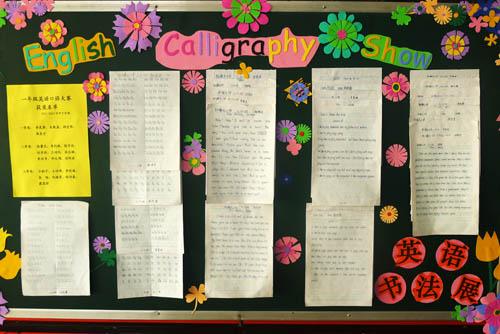 促进规范英语的书写,展示学生的英语书法和口语才能,我校举办了英语