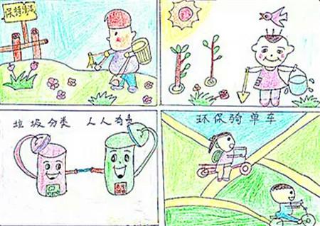 妙世界 新曙光小学一年级四格漫画大赛